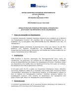 Γενική Πρόσκληση Υποβολής Προτάσεων για το Erasmus+