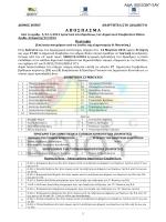Απόφαση Δημοτικού Συμβουλίου 92/2014