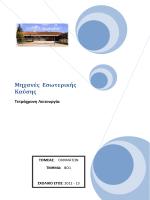Μηχανές εσωτερικής καύσης – τετράχρονη λειτουργία (pdf)