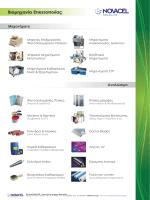Ενημερωτικό Φυλλάδιο (PDF)