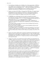 """""""Δύσκολες"""" ασκήσεις (pdf)"""