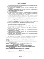 ΠΡΑΞΗ [21] 15.09.2011.pdf