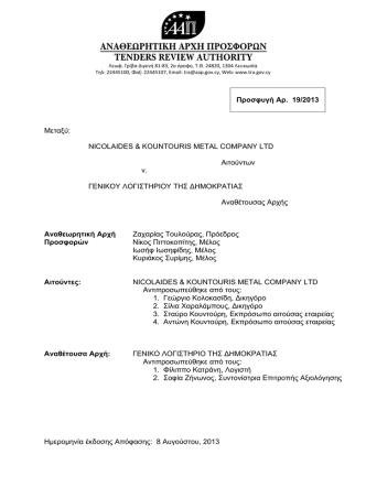 19/2013 - Αναθεωρητική Αρχή Προσφορών