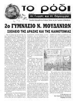 2ο ΓΥΜΝΑΣΙΟ Ν. ΜΟΥΔΑΝΙΩΝ