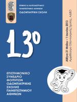 Πρόγραμμα Συνεδρίου - 14 o Συνέδριο Φοιτητών Οδοντιατρικής
