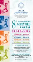 εδώ - Σωματείο Ιδιοκτητών Σχολών Χορού Ελλάδας