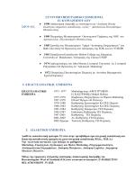 συντομο βιογραφικο σημειωμα π. κυριαζόπουλου 2. επαγγελματικη
