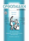 2012-Συμπληρωματικό - Ορθοπαιδική και Τραυματολογική Εταιρεία