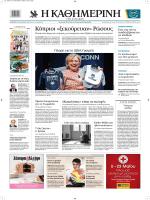 Κύπριοι «ξεκούρευαν» Ρώσους