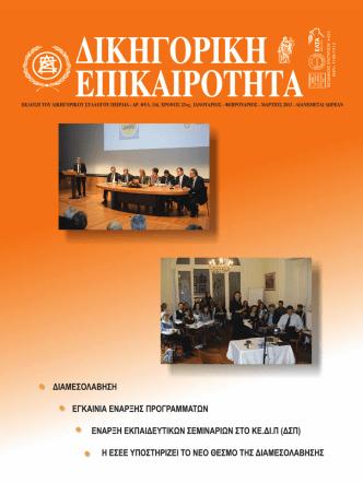 1η Εκπαίδευση διαμεσολαβητών - Δικηγορικός Σύλλογος Πειραιά