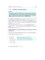 Ορισμός Επίλυση εξισώσεων δευτέρου βαθμού με ανάλυση σε