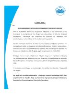 νεοι κανονισμοι για τον ελεγχο των ανελκυστηρων κδπ 533/2012
