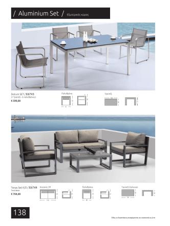 / Aluminium Set / Eξωτερικός χώρος Dotum SET / Ε6743 Texas Set K