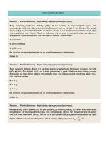 Πηγή Θεμάτων : Study4exams