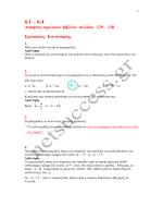Ασκήσεις σχολικού βιβλίου σελίδας 129 – 130