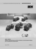ATEX, IECEx Φόρμα παραγγελίας και λίστα - SEW