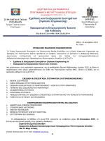 Σχεδίαση και Επεξεργασία Συστημάτων (Systems Engineering