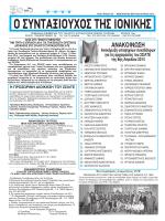 φυλλο-58-ιονικη-1 - Σύλλογος Συνταξιούχων Ιονικής