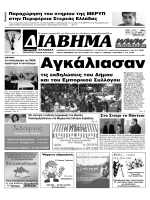915pdf - diavima24.gr