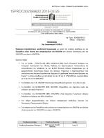 Δ4 5 3 ΕΝ02 Διακήρυξη Πρόχειρου Διαγωνισμού No24 2014