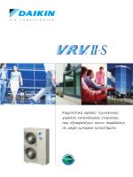 Κατεβάστε το σχετικό αρχείο PDF (Ελληνικός κατάλογος VRV-IIS