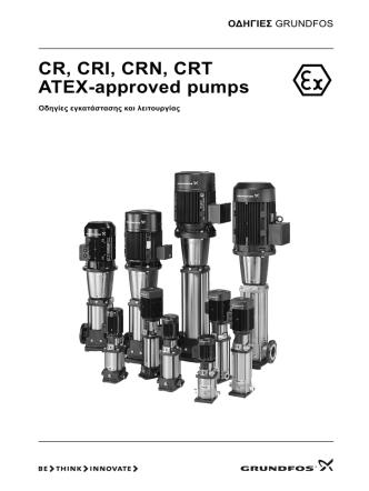 CR, CRI, CRN, CRT ATEX-approved pumps