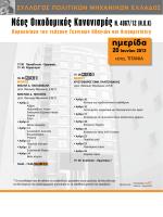 Νέος Οικοδομικός Κανονισμός Ν. 4067/12 (Ν.Ο.Κ)