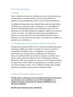 ΑΝΘΡΩΠΙΝΑ ΔΙΚΑΙΩΜΑΤΑ-No 25-30