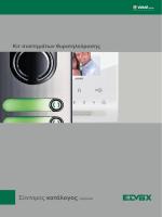 Συστήματα θυροτηλεφώνου και θυροτηλεόρασης