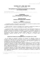 N.3865-2010