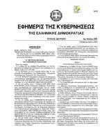 υ.α. φεκ β 221_2012_γενικο μητρωο κοινων οικον