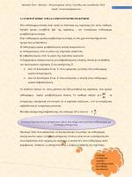 1 1 Βρέντζου Τίνα – Φυσικός – Μεταπτυχιακός τίτλος