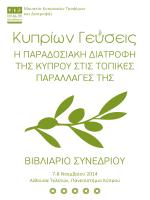 τελικο προγραμμα & περιληψεις - Εικονικό Μουσείο Κυπριακών