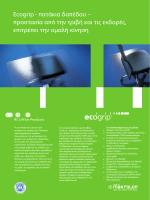 Ecogrip®- πατάκια δαπέδου – προστασία από την - emd