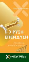 Χρυσή Επένδυση - Συνεταιριστική Τράπεζα Χανίων