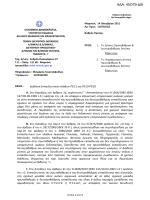 Διάθεση Εκπαιδευτικών κλάδων ΠΕ11 και ΠΕ19