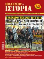 Oι νίκες αλλά & τα σφάλματα των ελληνικών επιτελείων