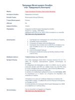 Εφαρμοσμένη Οικονομική - Τμήμα Οικονομικών Επιστημών