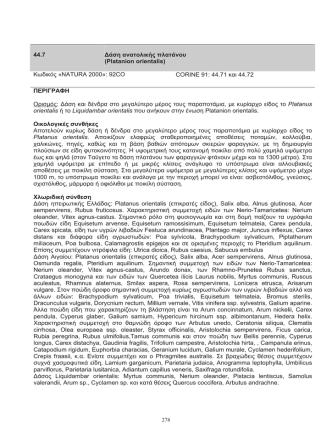 44.7 Δάση ανατολıκής πλατάνου (Platanion orientalis) Κωδικóς