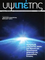 τευχος 39 - Ίδρυμα Προώθησης Έρευνας