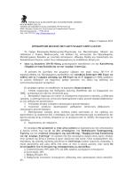 Προκήρυξη - Πύλη Παιδαγωγικού Υλικού Περιβαλλοντικής