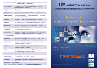 2o δίπτυχο πρόγραμμα 10ης ημερίδας