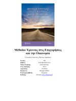 Μέθοδοι Έρευνας στις Επιχειρήσεις και την Οικονομία