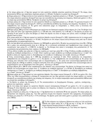 d=1;3. Ασκήσεις Δυναμικής