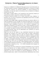 Ψήφιση Τεχνικού Προγράμματος του Δήμου έτους 2012