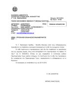 10152 - 20/11/2014 - Γενικό Νοσοκομείο Νάουσας