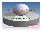 ΕΠΑΦΗ HERTZ - Εργαστήριο Τριβολογίας