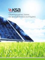 Ολοκληρωμένες λύσεις για φωτοβολταϊκά συστήματα