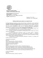 Αρχείο PDF - Ιόνιο Πανεπιστήμιο