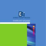 Εκπαιδευτικό πρόγραμμα (PDF: 3,87Mb)